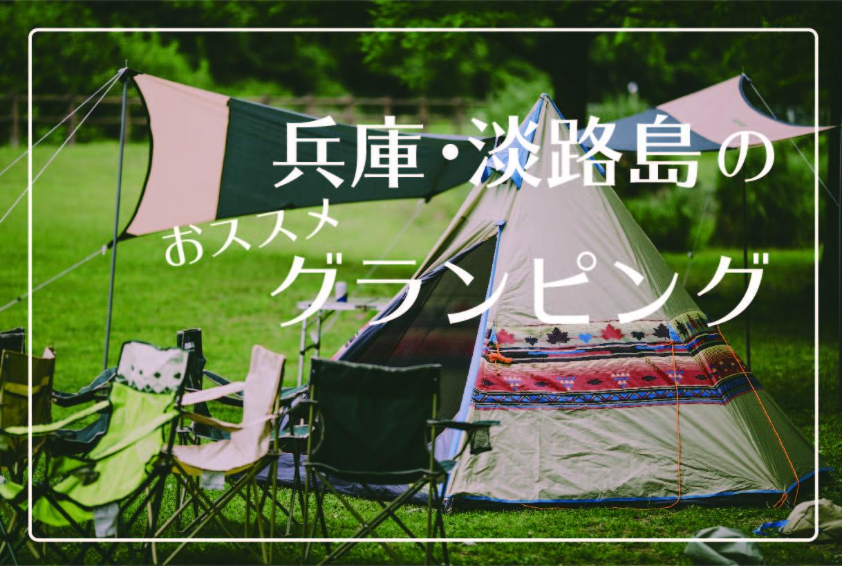 ピング 淡路島 グラン グランピングリゾート Awaji【兵庫】