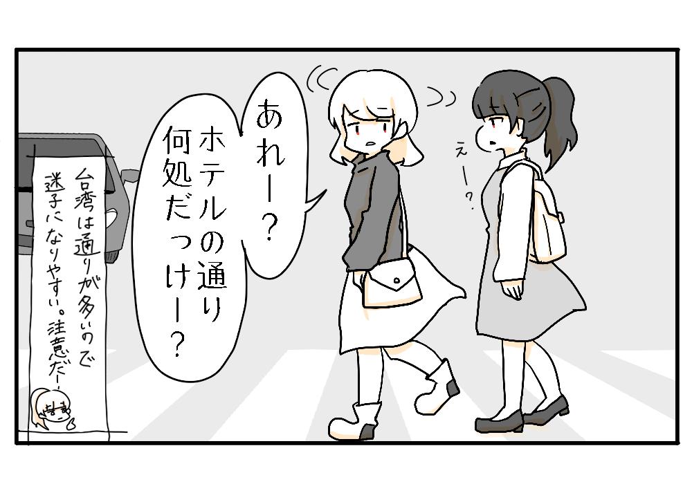漫画8−1