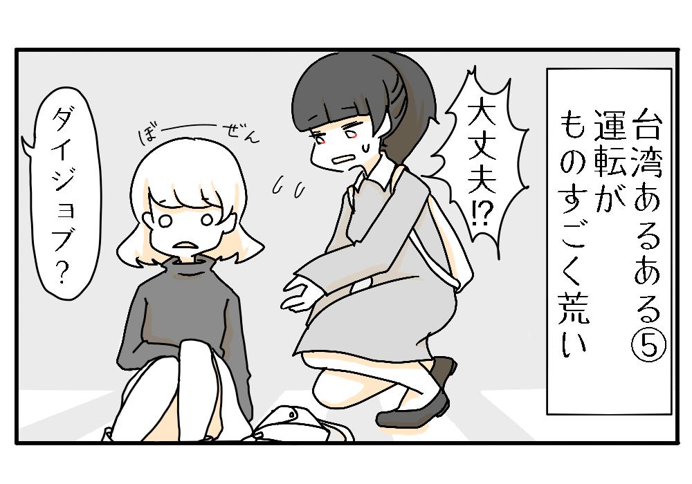 漫画8−3
