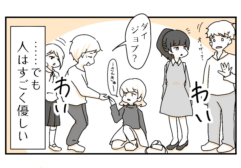 漫画8−4