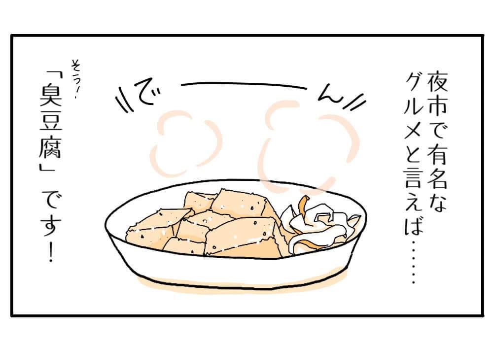 漫画7話 2