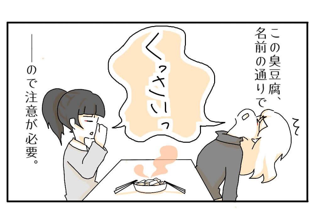 漫画7話 3