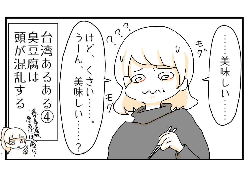 漫画7話 4