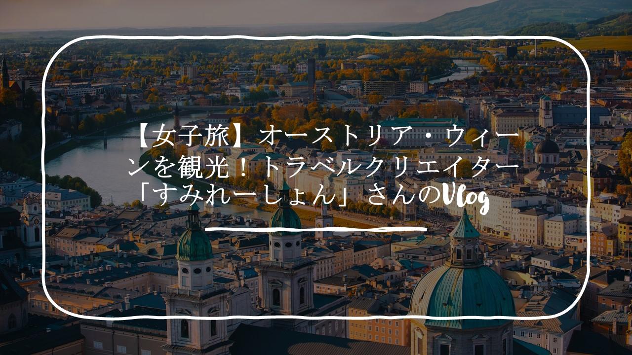 女子旅】オーストリア・ウィーンを観光!トラベルクリエイター「すみれ ...